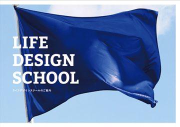 LIFE DESIGN SCHOOL パンフレットのイメージ